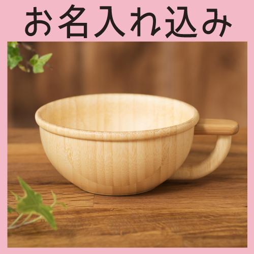 スープカップ 単品 <名入れタイプA>画像