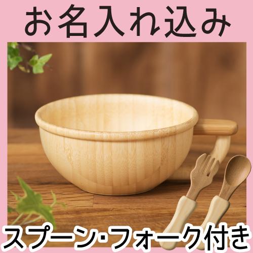 スープカップセット アグニーフォークS付き <名入れタイプA>画像