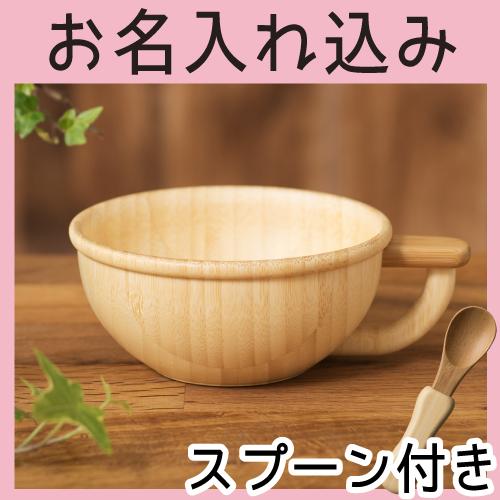 スープカップセット <名入れタイプA>画像