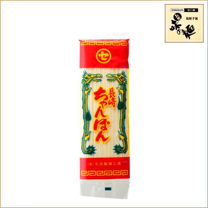 島原・ちゃんぽん麺 200g 袋 |長崎県の名物料理「ちゃんぽん」の麺・北田製麺工場の自慢の一品画像