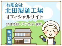 有限会社北田製麺工場 法人サイトを見る
