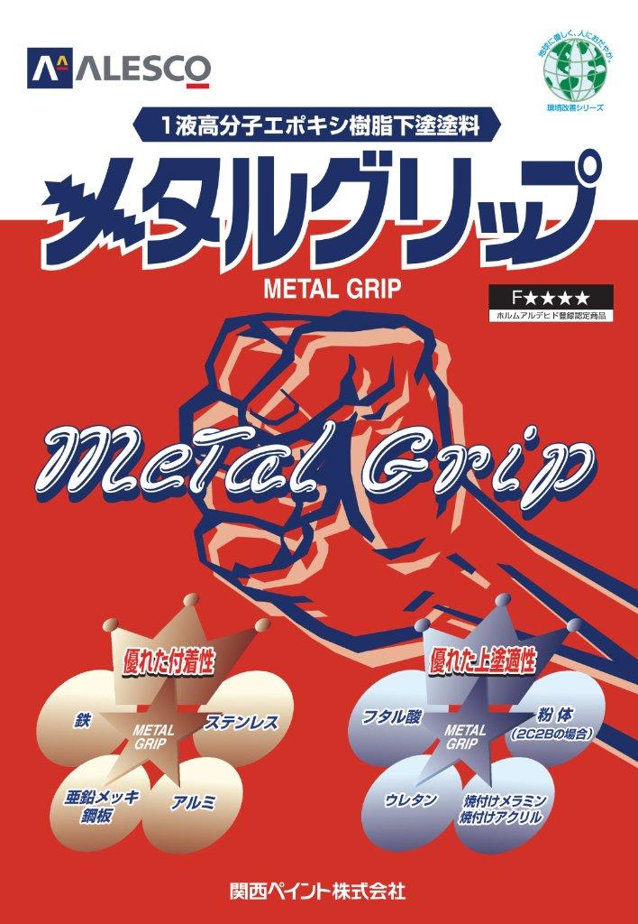 関西ペイント メタルグリップ 16kg 【送料無料】の画像