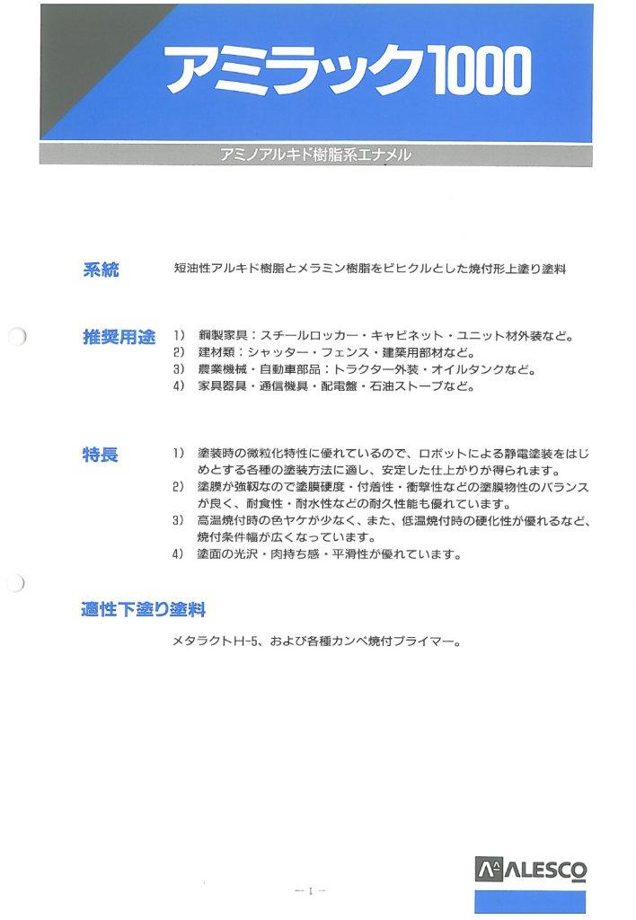アミラック1000 アミノアルキド樹脂(メラミン)焼付塗料 1kg 【送料無料】の画像