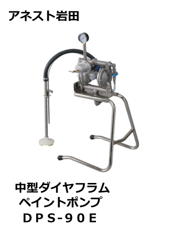 アネスト岩田 中形ダイヤフラムペイントポンプ DPS-90E 塗装機器 5台限定 【送料無料】の画像