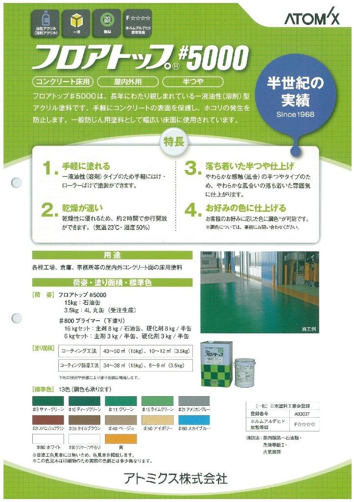 アトミクス フロアトップ#5000 コンクリート床用防塵塗料 3.5kg 【送料無料】の画像