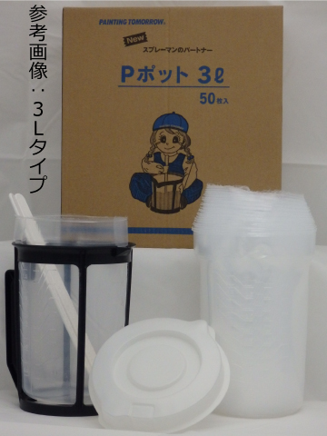 Pポット 調色セット 4L 3箱 特価 【送料無料】の画像