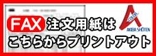 FAX注文用紙PDF