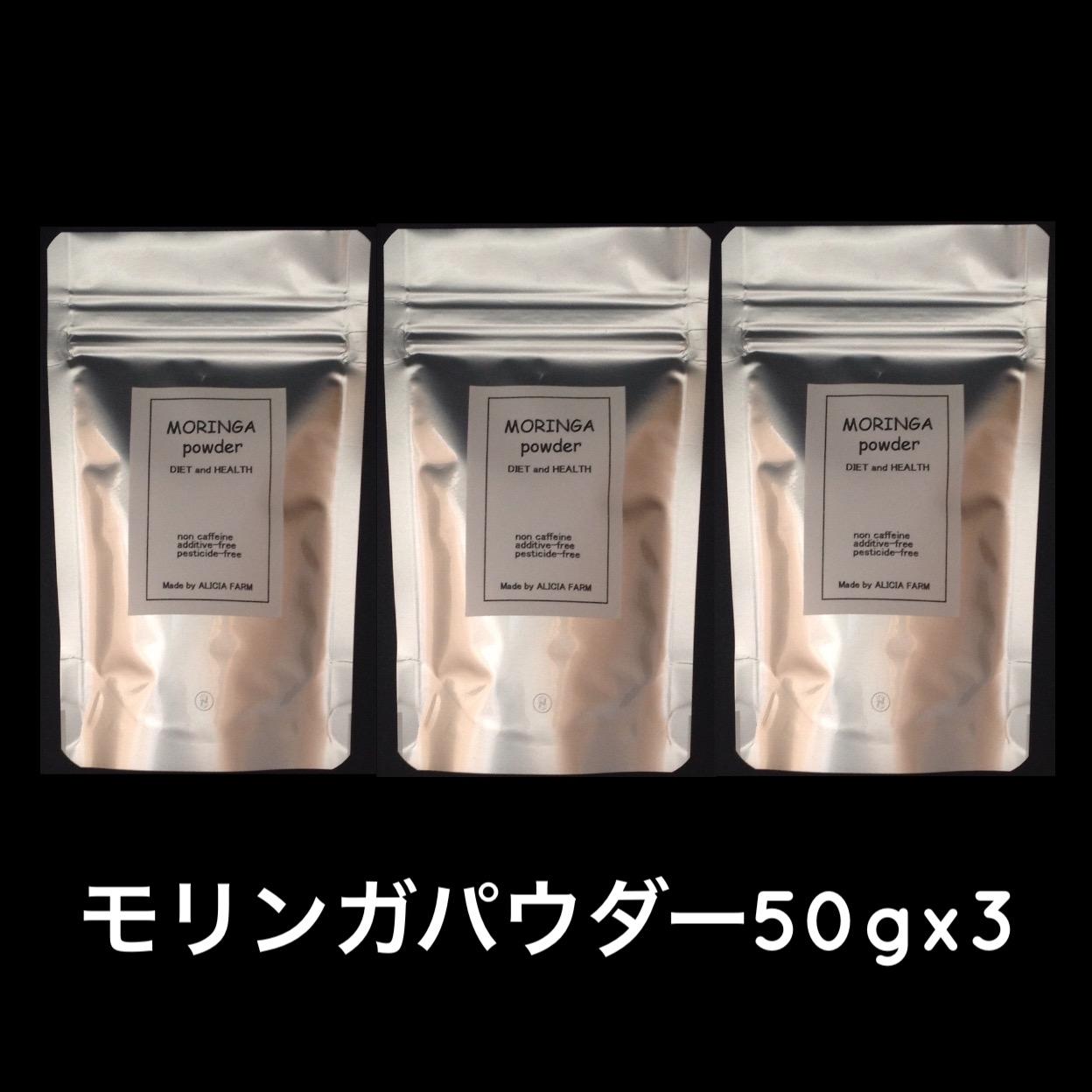 モリンガパウダー50g x 3個セット DM便送料無料 オープン記念価格画像