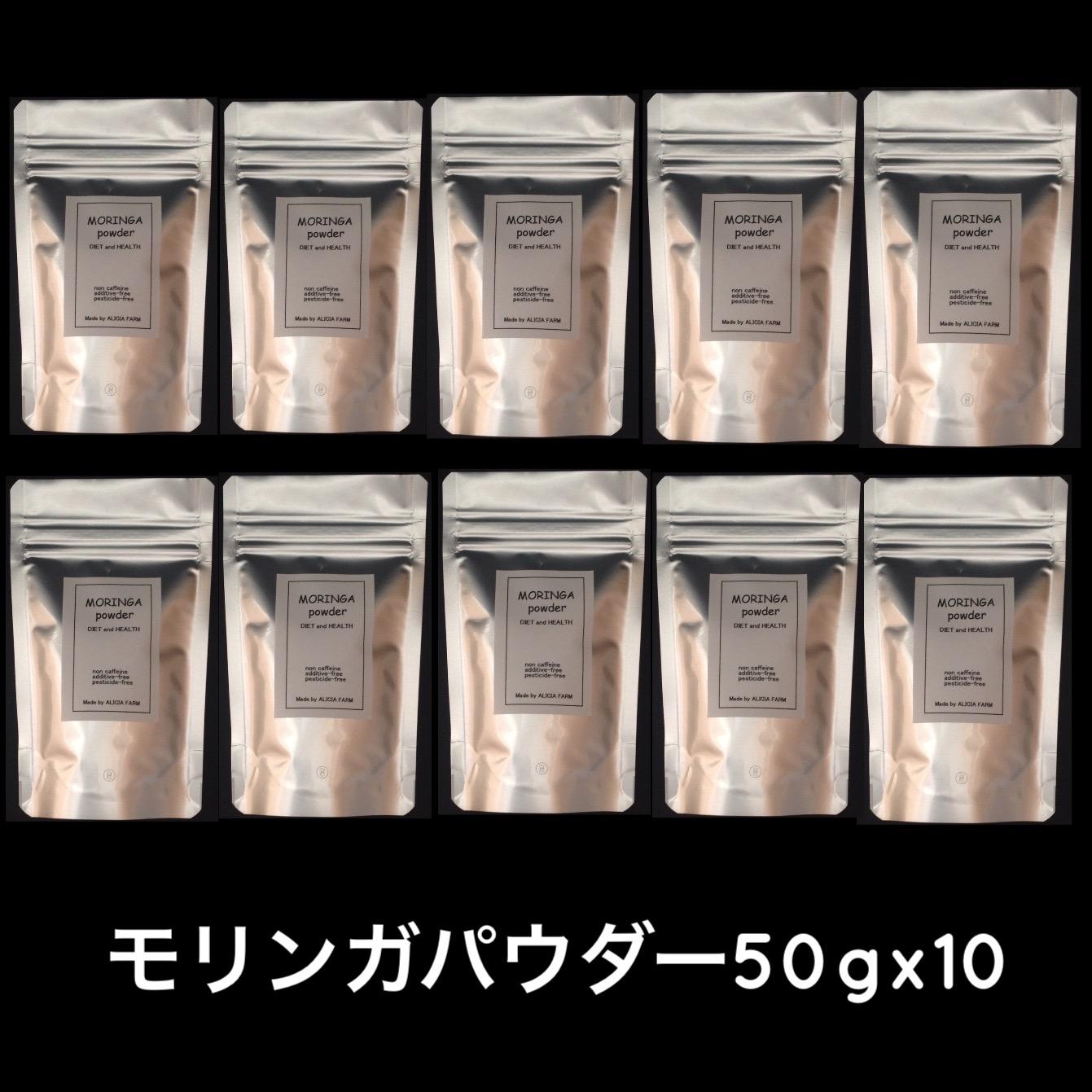 モリンガパウダー50gx10 代理店価格画像