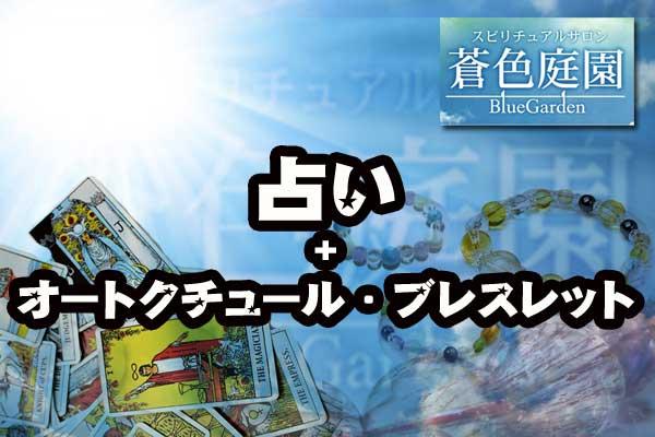 占い+¥30,000ブレスレット  合計¥34,000の画像
