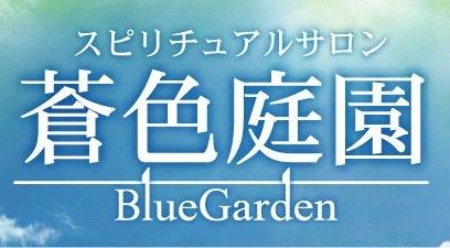 スピリチュアルサロン「蒼色庭園」