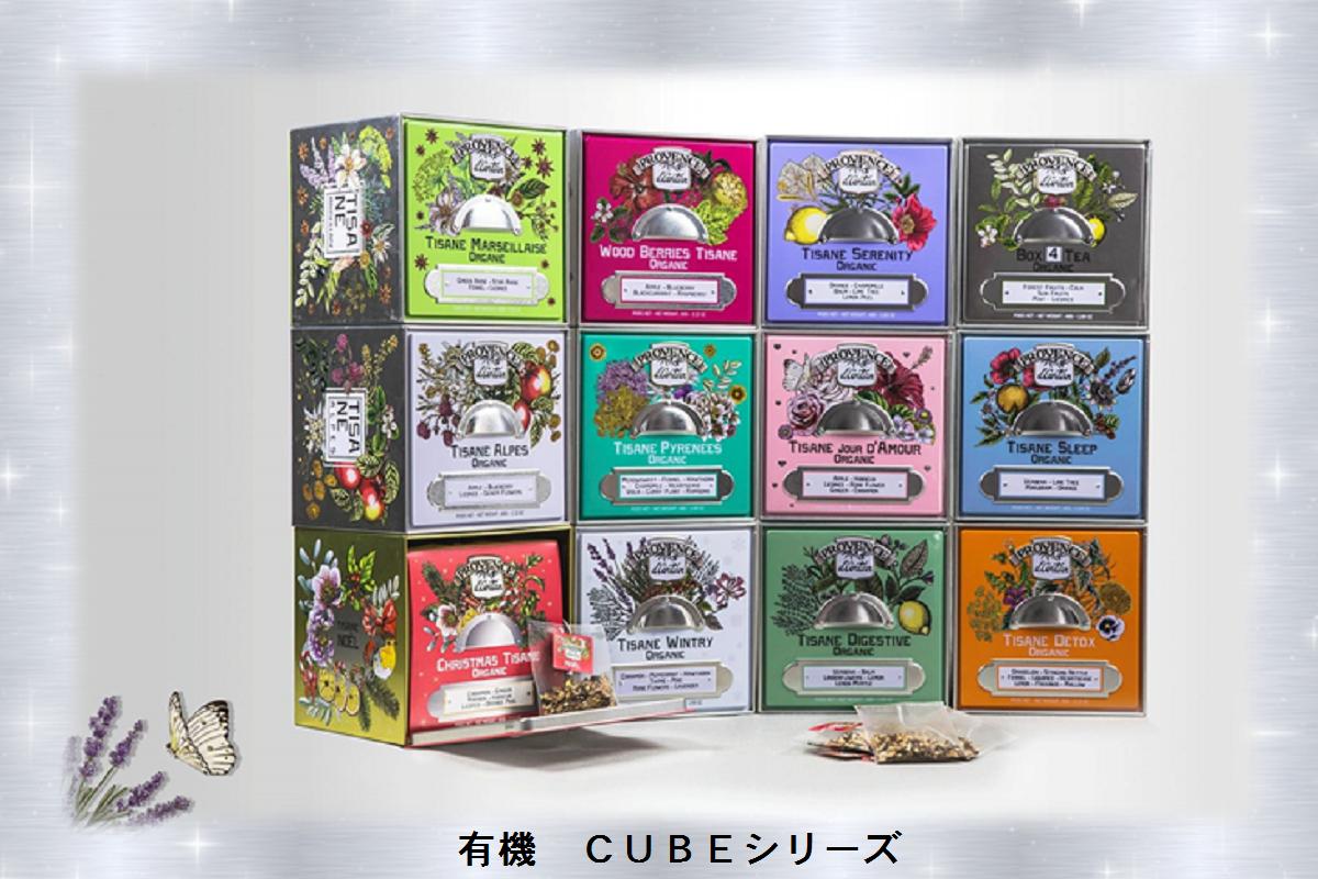 有機 CUBEシリーズ画像