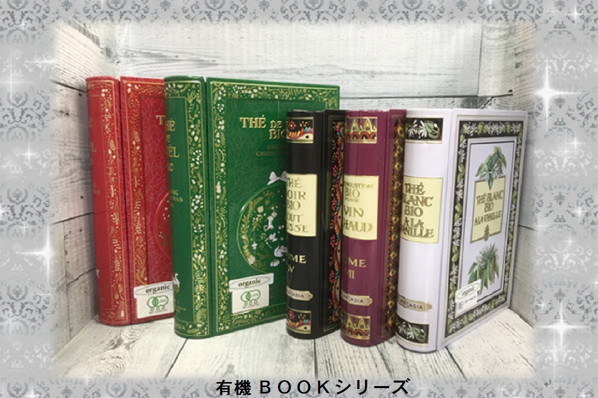 有機 BOOKシリーズ画像