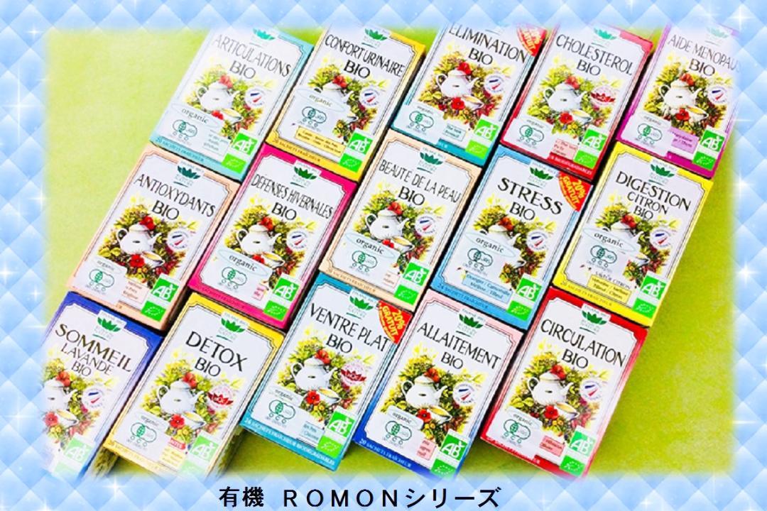 有機 ROMONシリーズ画像