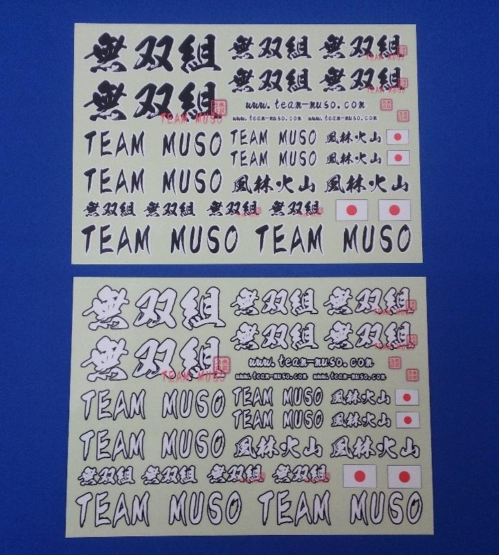TEAM MUSO 無双組ロゴデカール 白/黒セット画像