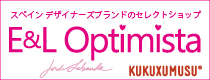 ククスムス、ジョルディ・ラバンダなど、スペインを代表するデザイナーズブランドのセレクトショップ「E&L Optimista」