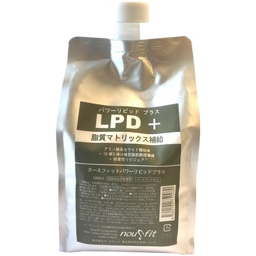 【話題・高濃度脂質マトリックス補給】パワーリピットプラスLPD 1000mlの画像