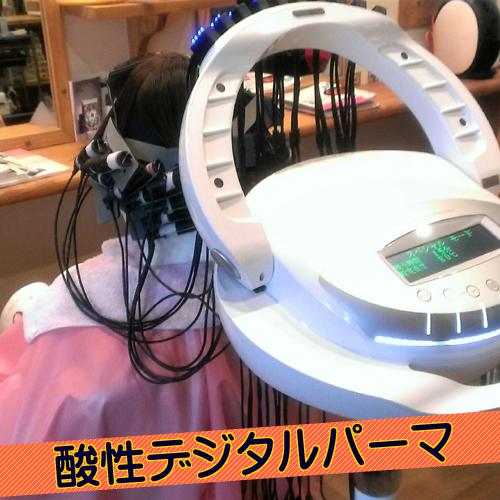 酸性デジタルパーマ(FMCB&スピエラ×GMT)極×美髪 画像