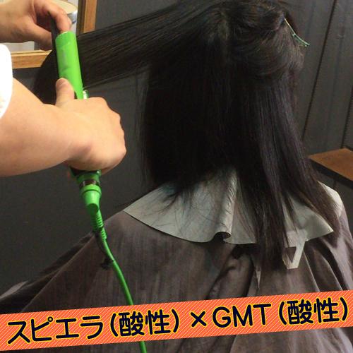 スピエラ(酸性)×GMT(酸性)の人気酸性縮毛矯正 極×美髪 画像