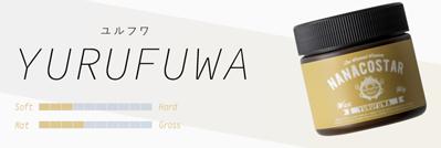 nanacowax ユルフワ