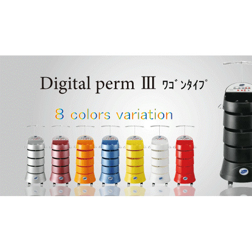 パイモア 形状記憶デジタルパーマⅢ(ワゴンタイプ)の画像