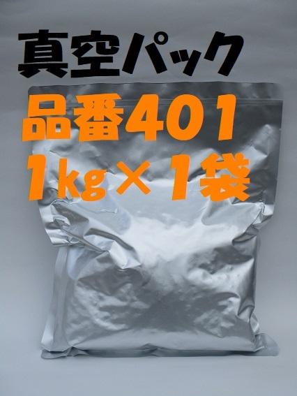 品番401-真空リパック1㎏×1袋 【 アンダー☀サン<GF>パピー】の画像