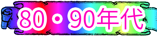 ・80年・90年代