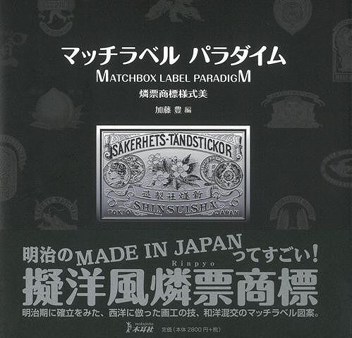 【特価本】マッチラベルパラダイムの画像