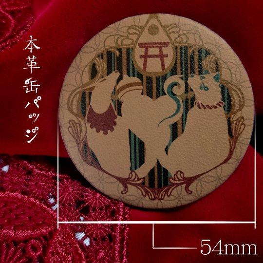 狐狛(こんこま)本革バッジ 【林檎風見】の画像
