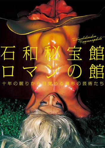 【DVD】石和秘宝館ロマンの館   ~十年の眠りから目覚める異形の芸術たち~画像