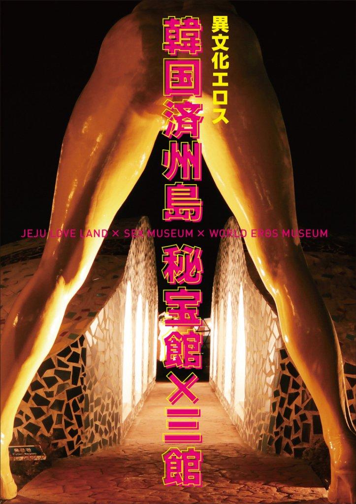 韓国済州島 秘宝館×3館の画像