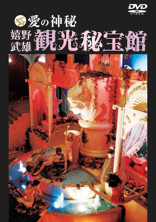 【DVD】愛の神秘 嬉野武雄観光秘宝館の画像