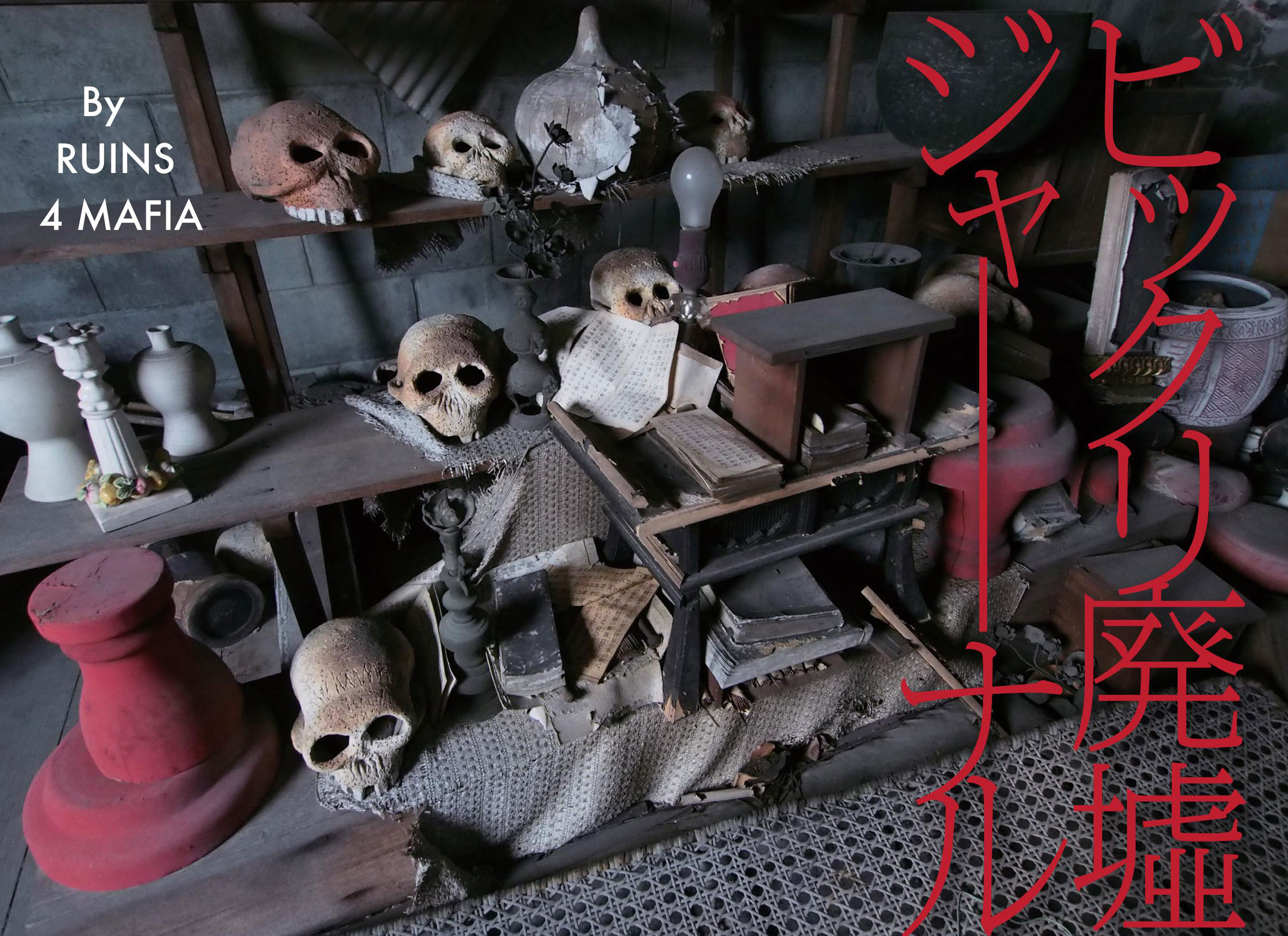 八画文化会館叢書vol.01 ビックリ廃墟ジャーナル画像