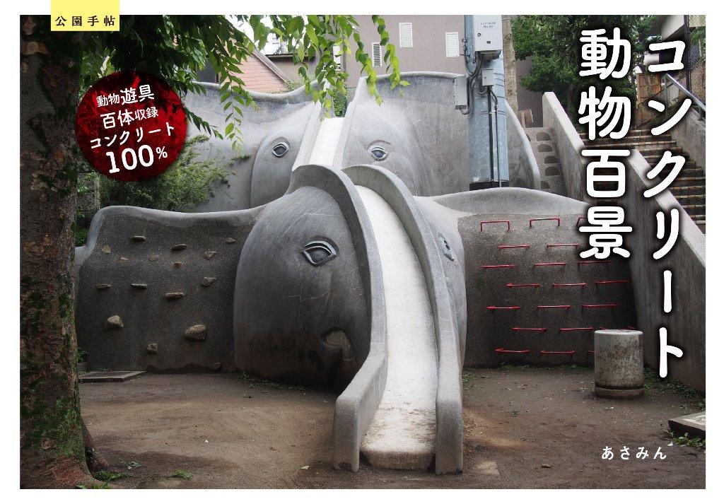 八画文化会館叢書vol.02 公園手帖 コンクリート動物百景の画像
