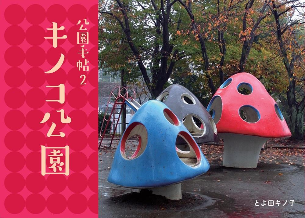 八画文化会館叢書vol.04 公園手帖2 キノコ公園の画像