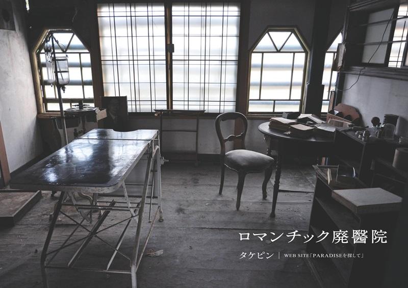 八画文化会館叢書vol.05 ロマンチック廃醫院画像