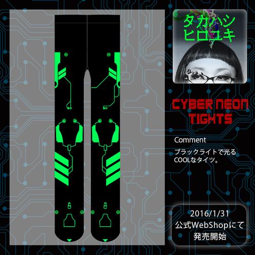 【D/3&タカハシヒロユキ】CYBER Neon Tightsの画像