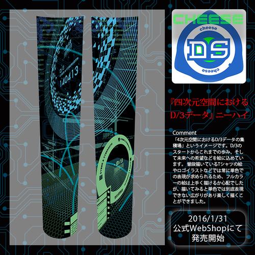 【cheese】『四次元空間における D/3データ』ニーハイの画像