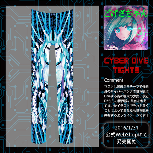 【D/3+どげざちゃん】Cyber Dive Tightsの画像