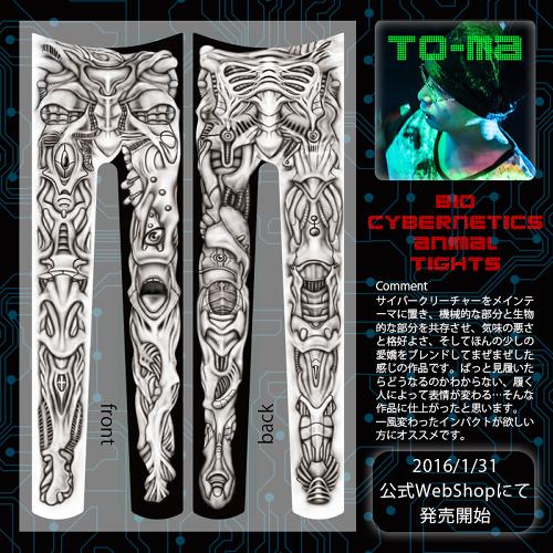 【D/3+TOMA】Bio Cybernetics Animal Tightsの画像