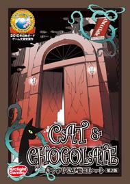 キャット&チョコレート/幽霊屋敷編の画像