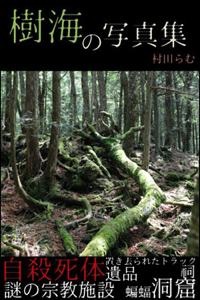 村田らむ「樹海の写真集」画像