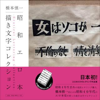 『昭和エロ本 描き文字コレクション』橋本慎一 (カストリ出版)の画像