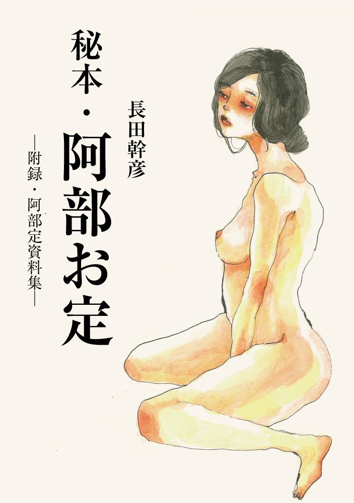 『秘本・阿部お定』長田幹彦 (カストリ出版)の画像