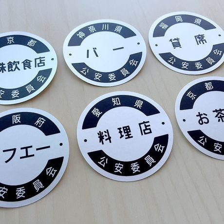特殊なお店の鑑札シールセット(銀色・6枚入り)の画像