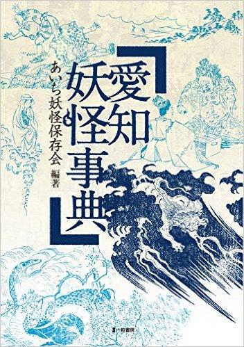 愛知妖怪事典の画像