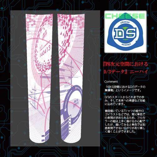 【D/3×空亜】 サイバーハーネス ネクタイ の画像
