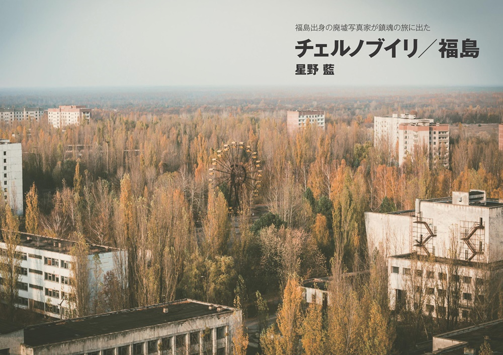 八画文化会館叢書vol.06 チェルノブイリ/福島 〜福島出身の廃墟写真家が鎮魂の旅に出たの画像