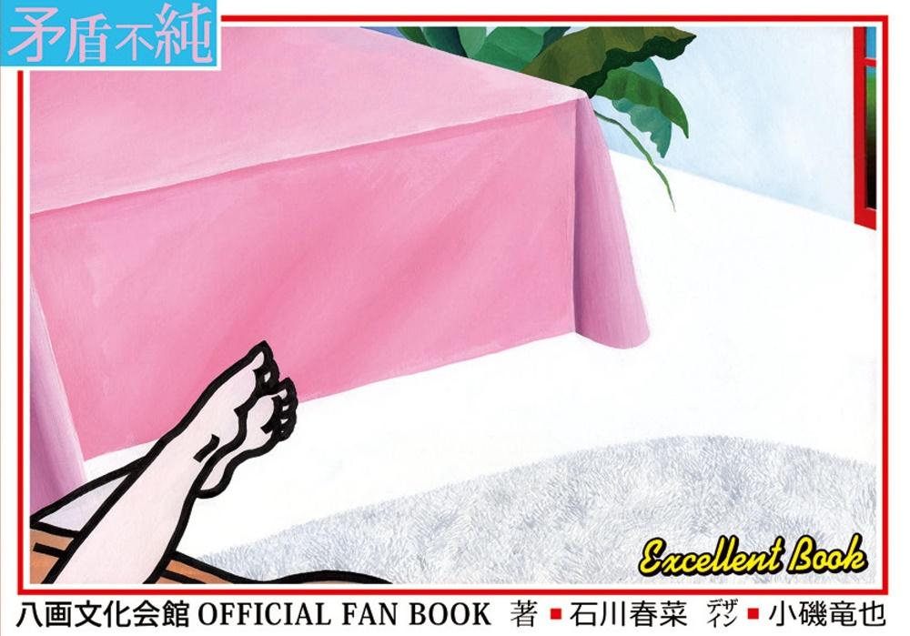八画文化会館OFFICIAL FAN BOOK 矛盾不純 【八画文化会館叢書vol.07】画像