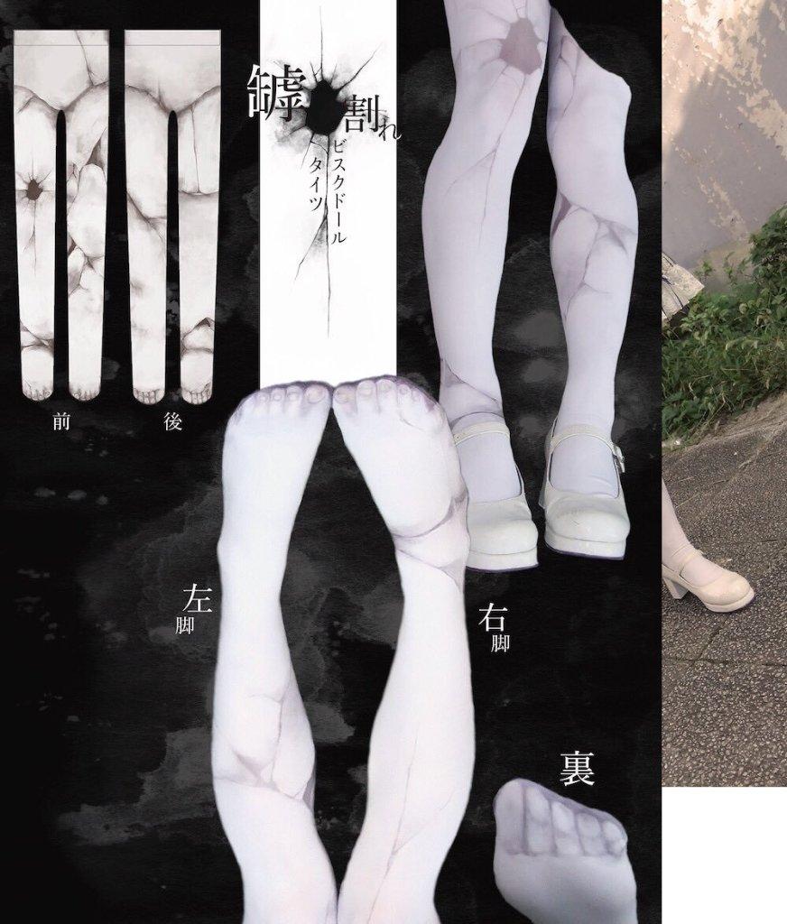 罅割れビスクドールタイツの画像